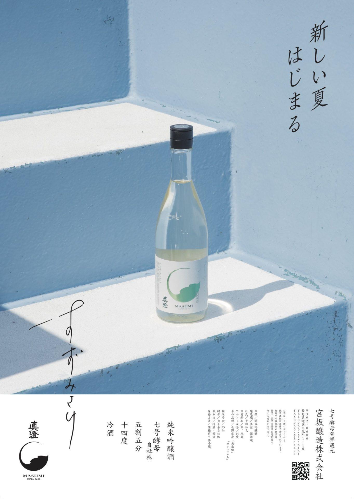 MASUMI | SUZUMISAKE | paperdesign