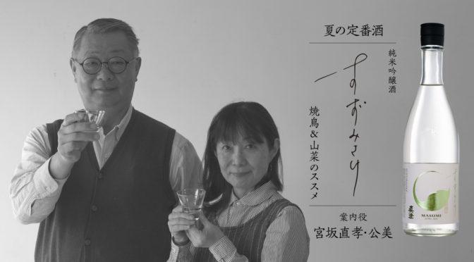 MASUMI   MESSAGEMOVIE FOR YOUTUBE   MIYASAKA NAOTAKA・KUMI