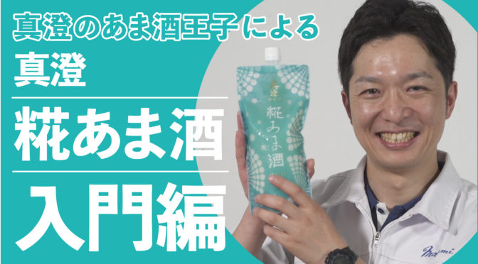 MASUMI | MESSAGEMOVIE FOR YOUTUBE | 真澄 糀あま酒 ユーチューブ動画