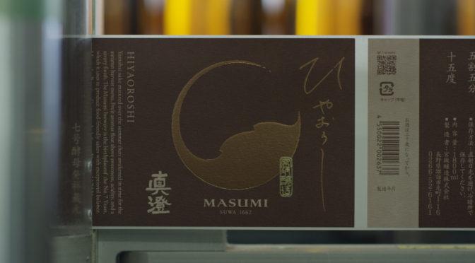 MASUMI | HIYAOROSHI | TVCM
