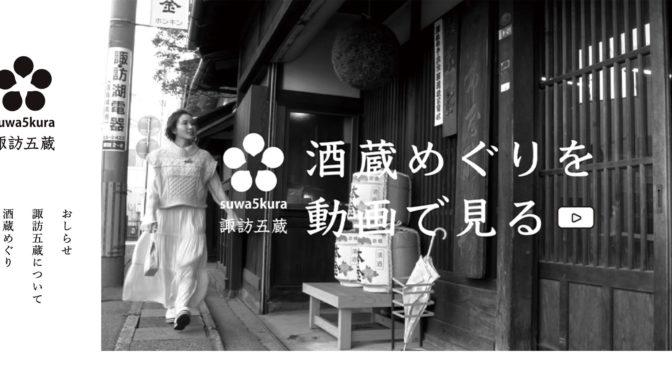 SUWAGOKURA | HOMEPAGE | WEB