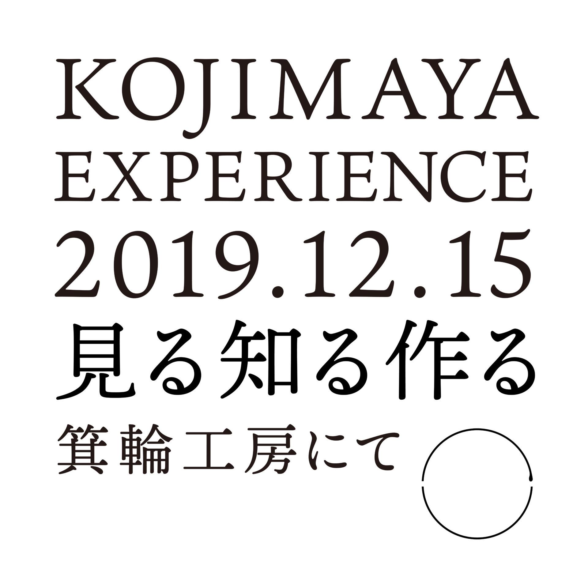 合同会社小島屋   KOJIMAYA   KOJIMAYA EXPERIENCE   EVENT イベント