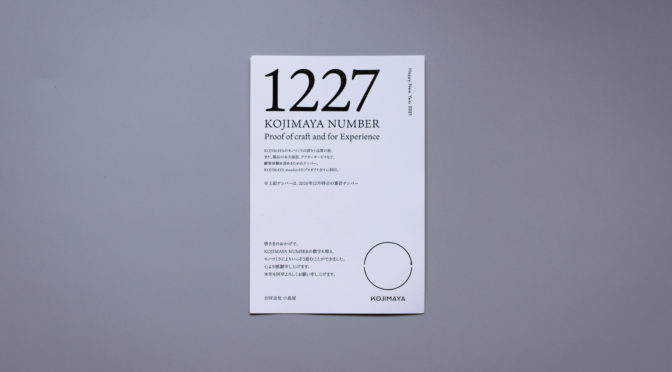 KOJIMAYA | 年賀状2021 | PAPERDESIGN