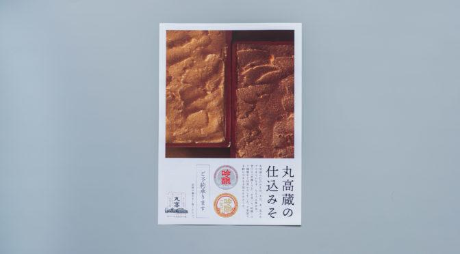 marutakakura | shikomimiso | PAPERDESIGN
