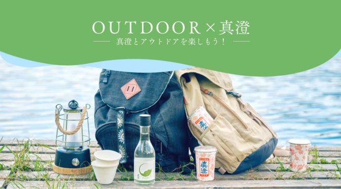 MASUMI | outdoorLanding page | WEB